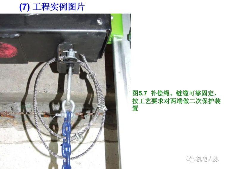 电梯工程质量通病防治_31