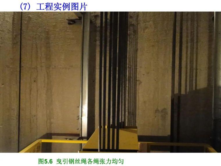 电梯工程质量通病防治_28