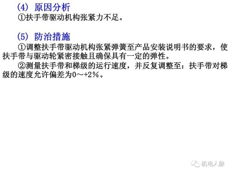 电梯工程质量通病防治_34
