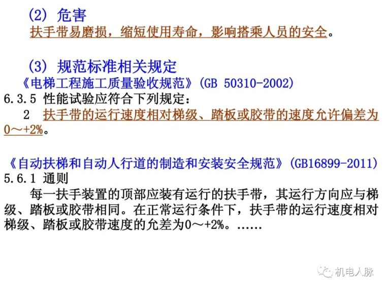 电梯工程质量通病防治_33