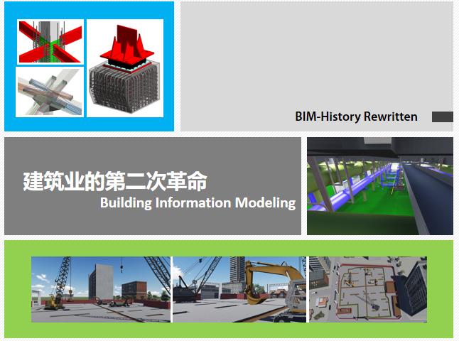 BIM技术学习论述(77页PPT)_1