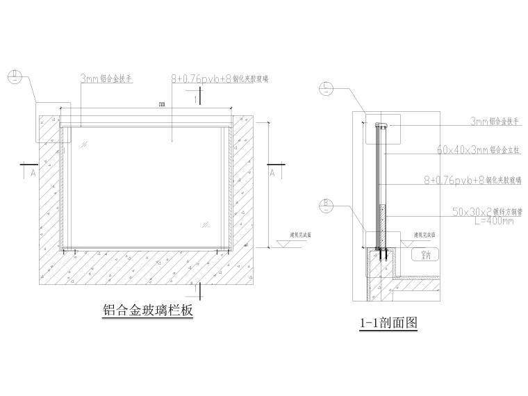 金属栏杆及玻璃栏板大样图(CAD)_1