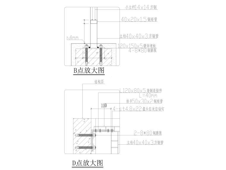 金属栏杆及玻璃栏板大样图(CAD)_3