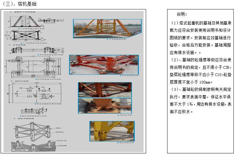 施工机械设备管理标准化图集(61页)_6