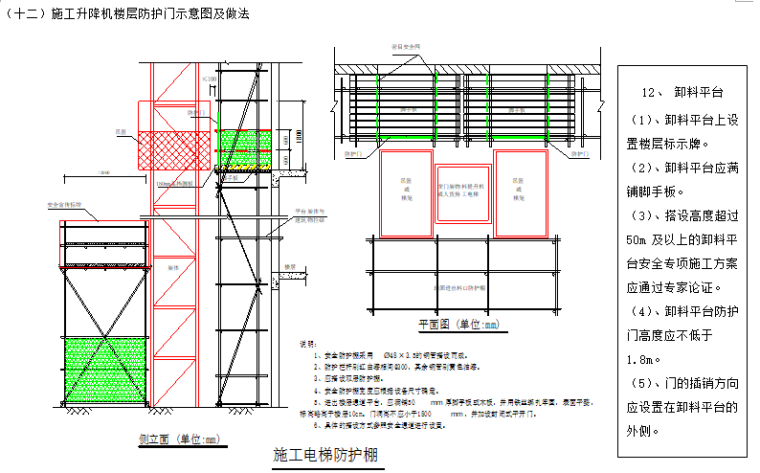 施工机械设备管理标准化图集(61页)_5