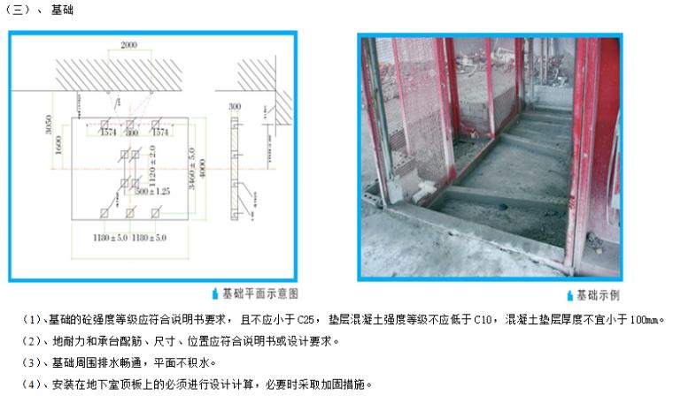 施工机械设备管理标准化图集(61页)_4