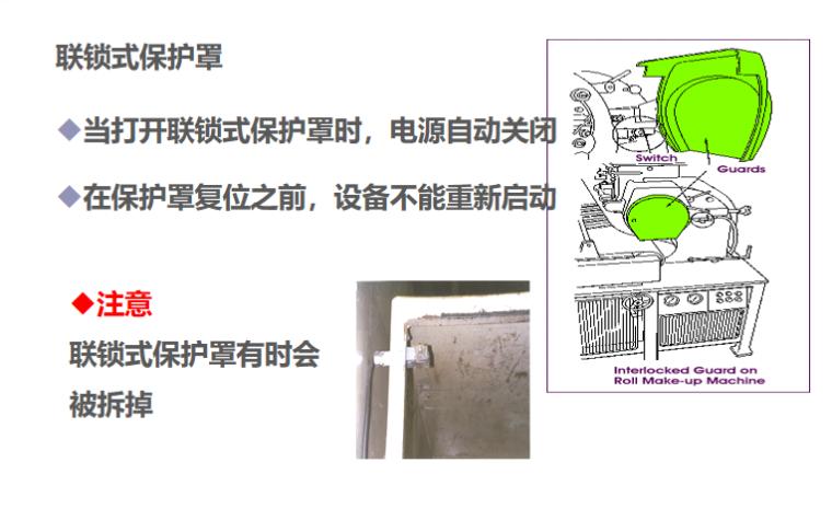 机械安全_粉尘涉爆及风险管控(PPT,85P)_2