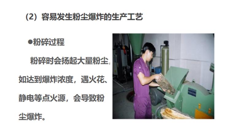 机械安全_粉尘涉爆及风险管控(PPT,85P)_6