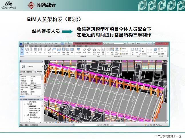 [云南]某国际会展中心精装修工程BIM测试点_2