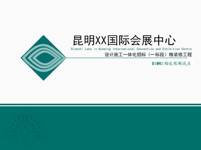 [云南]某国际会展中心精装修工程BIM测试点_1