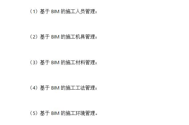 BIM在施工项目管理中的内容划分_4