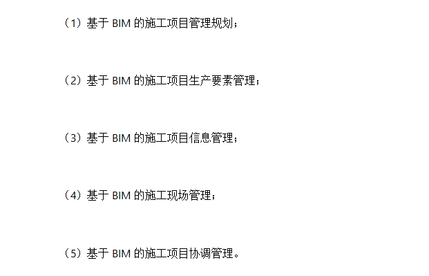 BIM在施工项目管理中的内容划分_3