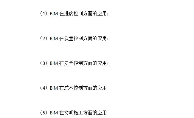 BIM在施工项目管理中的内容划分_5