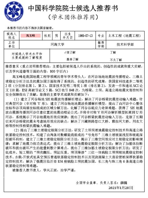 关于推选2021年中国科学院和中国工程院院士_5