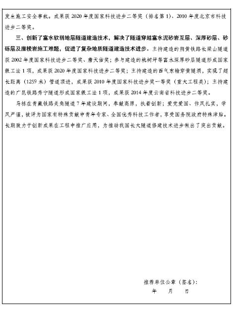 关于推选2021年中国科学院和中国工程院院士_8