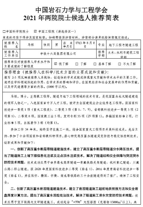 关于推选2021年中国科学院和中国工程院院士_7