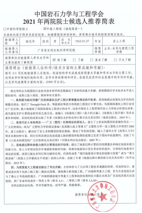 关于推选2021年中国科学院和中国工程院院士_9