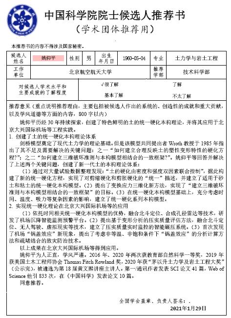 关于推选2021年中国科学院和中国工程院院士_6