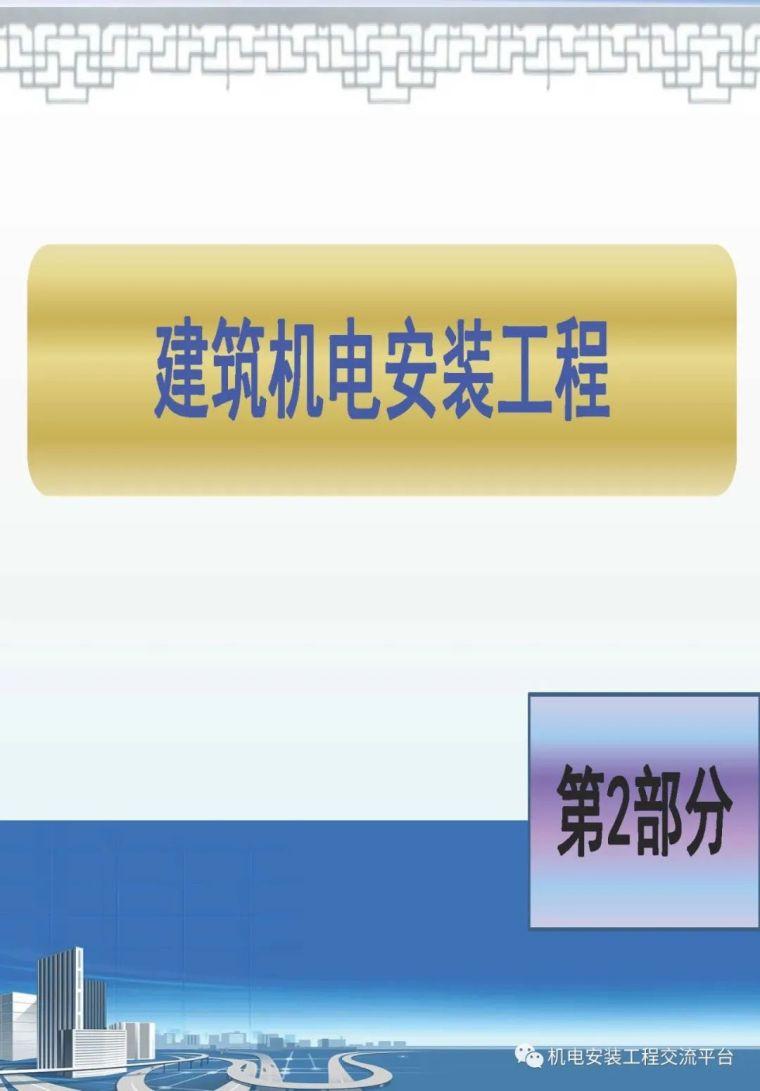 机电工程质量常见问题及防治_1