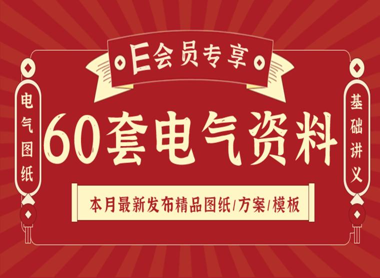 60套电气资料合集_二月更新发布_1