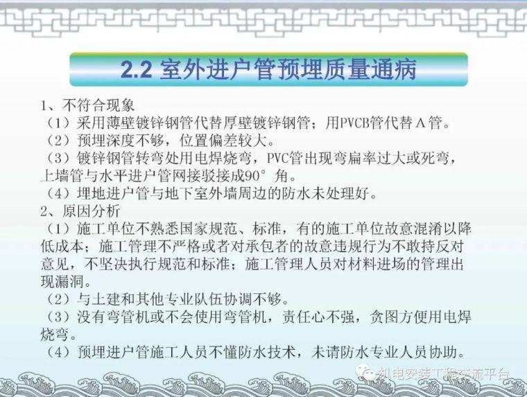 机电工程质量常见问题及防治_8