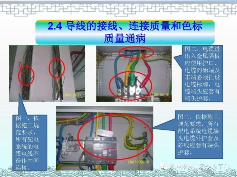 机电工程质量常见问题及防治_13