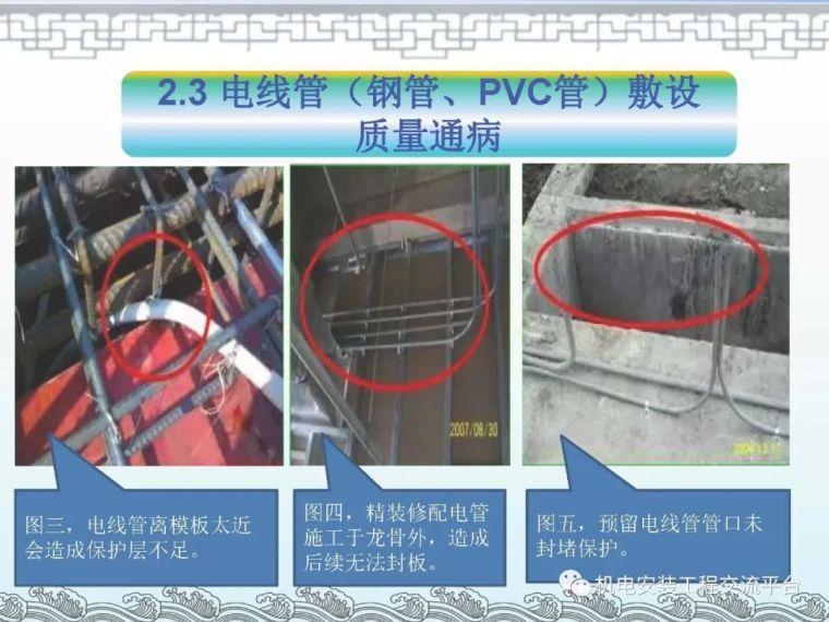 机电工程质量常见问题及防治_11