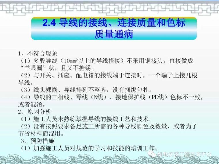 机电工程质量常见问题及防治_15