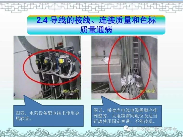 机电工程质量常见问题及防治_14