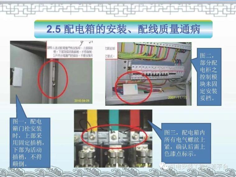机电工程质量常见问题及防治_17