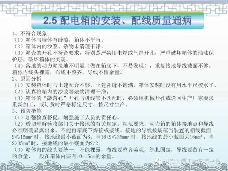 机电工程质量常见问题及防治_19