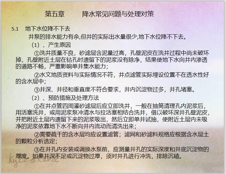 地铁建设工程降水降水井施工工艺_6