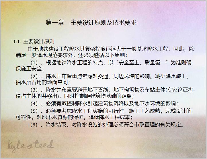 地铁建设工程降水降水井施工工艺_1