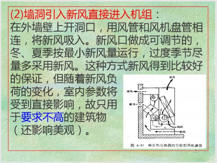 风机盘管机组新风供给方式_2