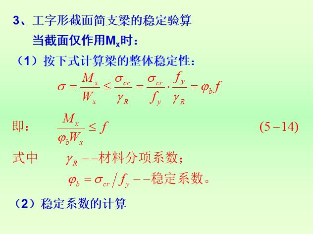 受弯构件的设计计算PPT(106页)_5