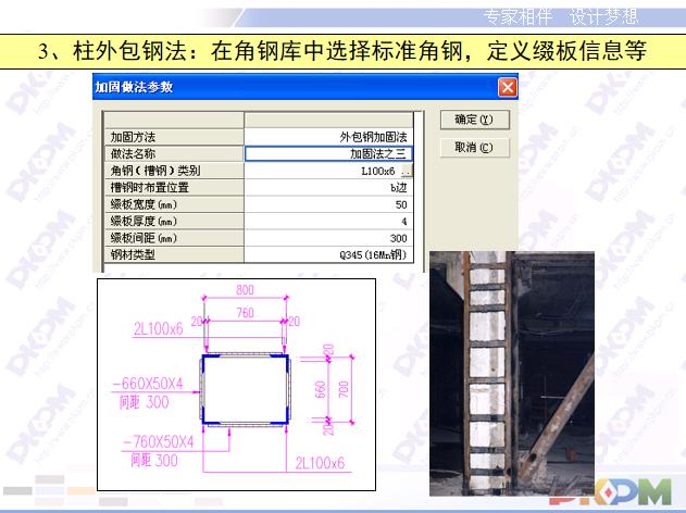 PKPM抗震鉴定及加固设计PPT(138页)_2