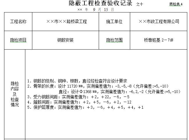 市政工程资料表格填写范例样本大全(178页)_5