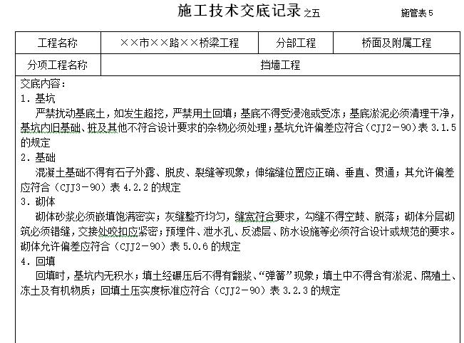 市政工程资料表格填写范例样本大全(178页)_2