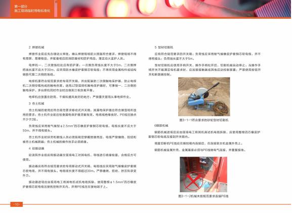 施工现场临电及设备管理标准化实施手册63页_4