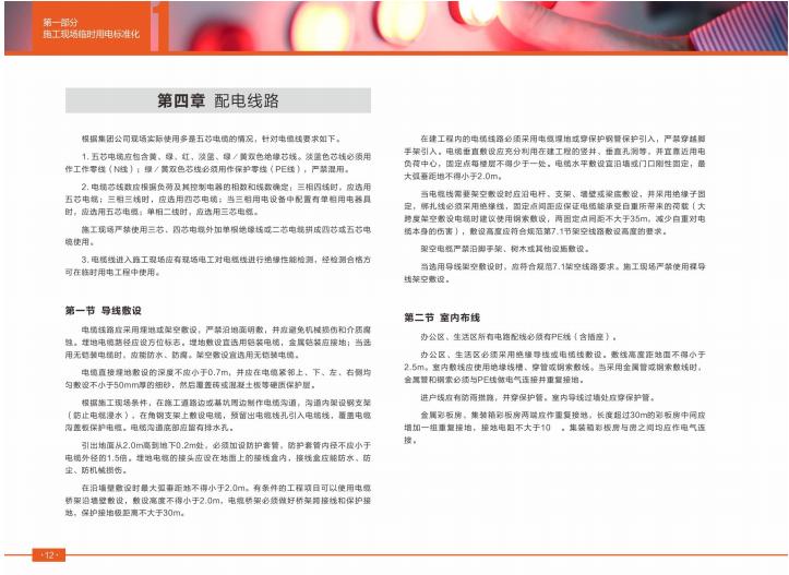 施工现场临电及设备管理标准化实施手册63页_5