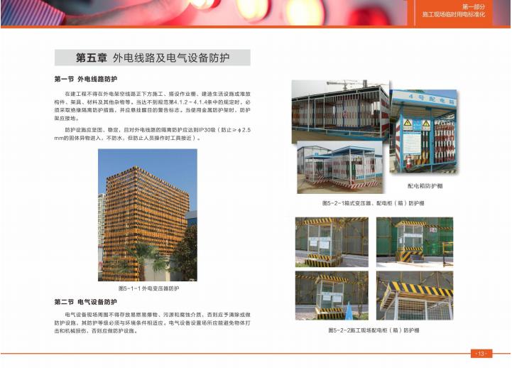 施工现场临电及设备管理标准化实施手册63页_6