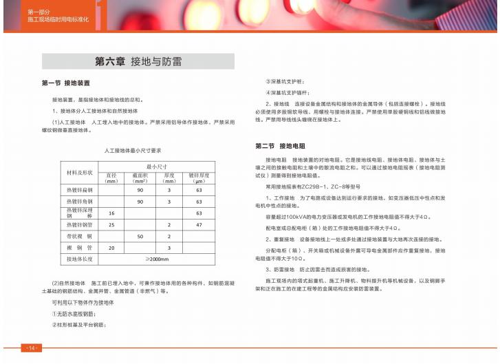 施工现场临电及设备管理标准化实施手册63页_7