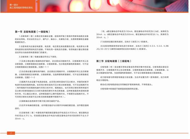 施工现场临电及设备管理标准化实施手册63页_2