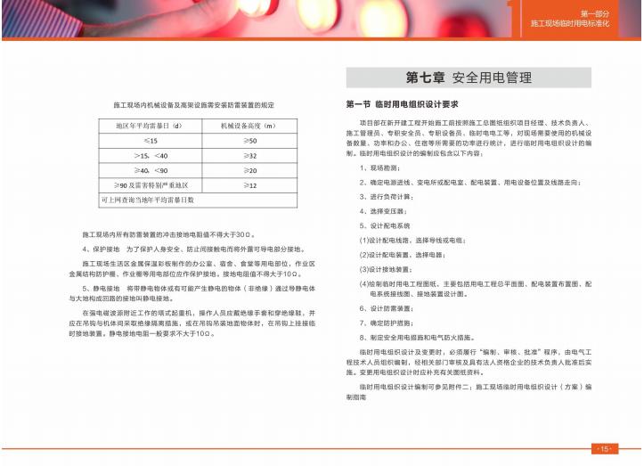 施工现场临电及设备管理标准化实施手册63页_8