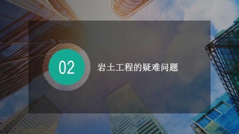 岩土工程一体化全过程咨询实践_7