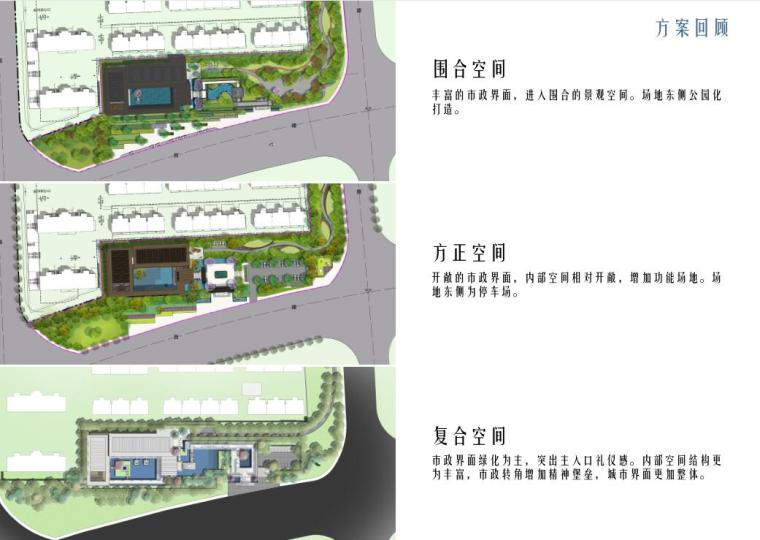 [辽宁]万锦公馆现代东方风格样板区景观方案_5