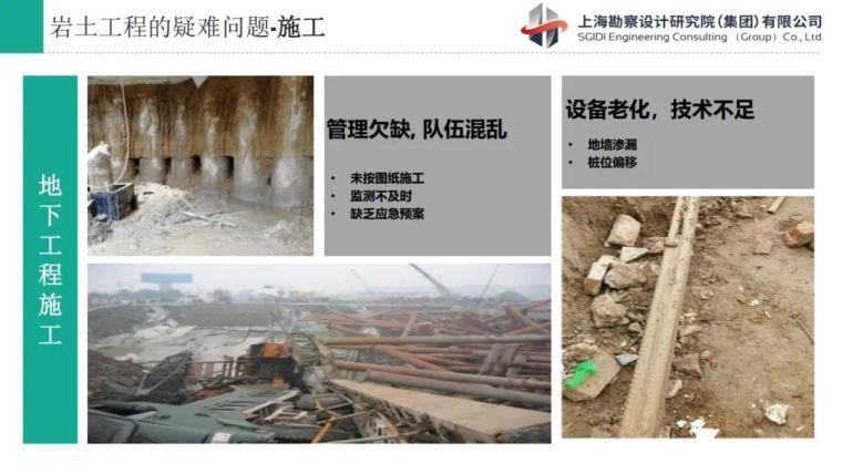 岩土工程一体化全过程咨询实践_12