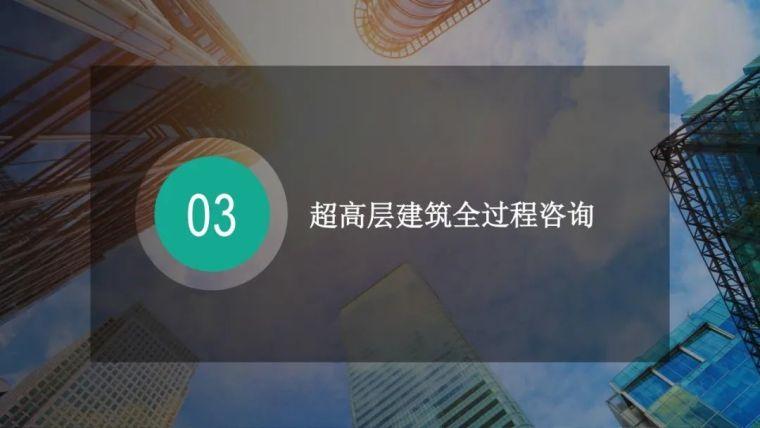 岩土工程一体化全过程咨询实践_13
