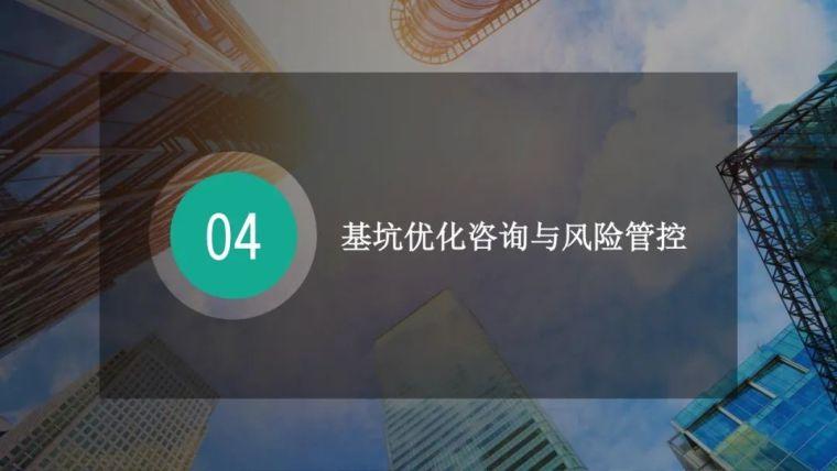 岩土工程一体化全过程咨询实践_25