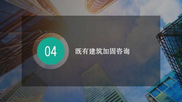 岩土工程一体化全过程咨询实践_34